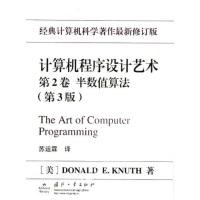 计算机程序设计艺术(第2卷):半数值算法(第3版)