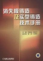 消失模铸造及实型铸造技术手册邓宏运阴世河编科技书籍