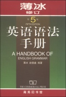 英语语法手册(修订第5版)