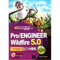 Pro\ENGINEERWildfire5.0中文版入门与提高(附光盘)/入门与提高丛书