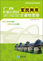 2015广西壮族自治区军民两用交通地图册(最新版本)