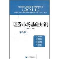 证券市场基础知识(第8版)(2011)