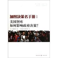 加图决策者手册:美国智库如何影响政府决策?(第7版)