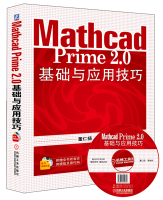 MathcadPrime2.0基础与应用技巧(附CD-ROM光盘1张)