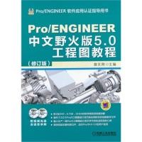 Pro/ENGINEER中文野火版5.0工程图教程(修订版)(含光盘)詹友刚正版书籍