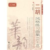 华韵·二胡风格练习曲集(60首)(简线谱版)