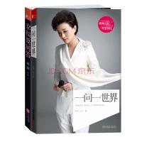 杨澜的书一问一世界&幸福要回答(套装共2册)