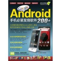 GoogleAndroid手机必装发烧软件200+