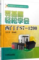 零基础轻松学会自动化技术丛书:零基础轻松学会西门子S7-1200