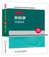 人卫版2015外科学习题精选