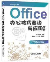 Office办公技巧查询与应用宝典