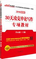 中公2016公务员录用考试专项教材:30天攻克申论写作(新版)
