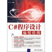 C#程序设计编程经典