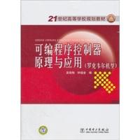 21世纪高等学校规划教材:可编程序控制器原理与应用(罗克韦尔机型)