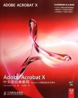 AdobeAcrobatX中文版经典教程美公司计算机与互联网书籍