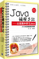 Java编程手记:从实践中学习Java(附光盘)