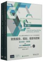 财务报告、规划、绩效与控制(第一部分英汉双语第四版套装上下册)