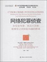 当代世界警务理论与侦查实务精要译丛网络犯罪侦查:在安全专家、执法人员和检察官之间架起沟通的桥梁