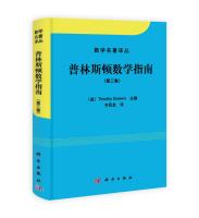 数学名著译丛:普林斯顿数学指南(第3卷)