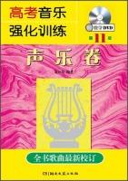 高考音乐强化训练:声乐卷(第11版)