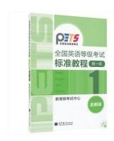 高教版全新版全国英语等级考试标准教程第一级第1级公共英语一级教材PETS1附盘