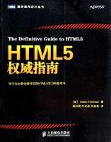 HTML5权威指南/图灵程序设计丛书