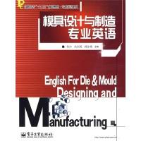 """高职高专""""十二五""""规划教材·专业英语系列:模具设计与制造专业英语"""
