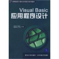 VisualBasic应用程序设计