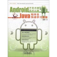Android开发关键技术之旅:Java程序员快速学习通道