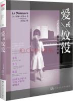 爱或奴役:过度教育下逝去的钢琴家