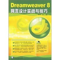 Dreamweaver8网页设计实战与技巧