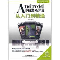 Android手机游戏开发从入门到精通