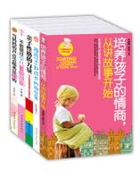 教孩子其实很简单:父母必读的育儿经(套装全5册)