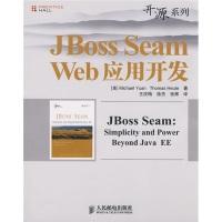JbossSeamWeb应用开发
