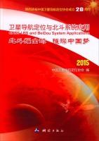 卫星导航定位与北斗系统应用:北斗耀全球璀璨中国梦(2015)