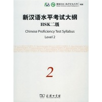 新汉语水平考试大纲HSK2级(附光盘1张)
