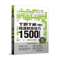 千题千解:精通数独技巧1500题(第1辑)谢道台,林敏舫