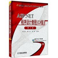 ASP.NET程序设计教程(C#版)(第2版)