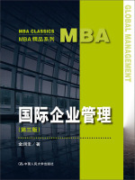 MBA精品系列:国际企业管理(第三版)
