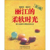 丽江的柔软时光(第3版)