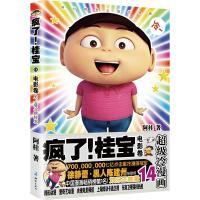 疯了!桂宝(14)电影卷阿桂青春与动漫绘本娱乐书籍