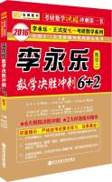 金榜图书2016年李永乐·王式安考研数学系列:李永乐数学决胜冲刺6+2(数学二)