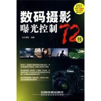 工业设计案例全书:数码摄影曝光控制72技