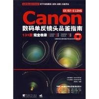 Canon数码单反镜头品鉴指南(附VCD光盘1张)