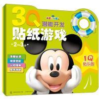 3Q潜能开发贴纸游戏:米奇贴乐园(2-3岁套装共3册)