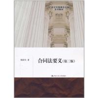 合同法要义(第3版)