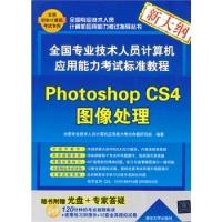 全国专业技术人员计算机应用能力考试标准教程——PhotoshopCS4图像处理(配光盘)