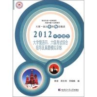 2012年新题型大学俄语四、六级考试综合指导及真题模拟训练