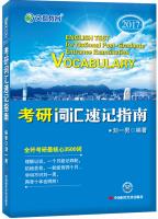 文都教育2017考研词汇速记指南(最新版)