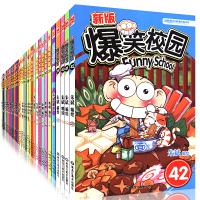 爆笑校园漫画书全套正版1-42册共42本搞笑故事书漫画世界漫画书呆头爆笑
